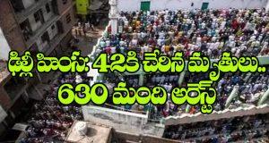 ఢిల్లీ హింస 42కి చేరిన మృతులు.. 630 మంది అరెస్ట్