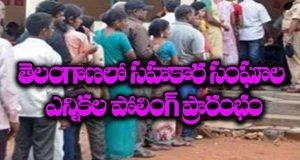 తెలంగాణలో సహకార సంఘాల ఎన్నికల పోలింగ్ ప్రారంభం