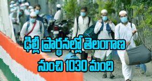 ఢిల్లీ ప్రార్థనల్లో తెలంగాణ నుంచి 1030 మంది