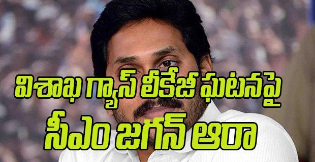 విశాఖ గ్యాస్ లీకేజీ ఘటనపై సీఎం జగన్ ఆరా