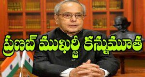 ప్రణబ్ ముఖర్జీ కన్నుమూత